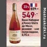 Скидка: Вино Каберне Д