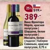 Скидка: Вино Фронтера Мерло