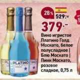 Скидка: Вино игристое Платино Голд Москато