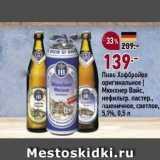 Скидка: Пиво Хофбройре