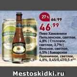 Скидка: Пиво Хамовники Пильзенское