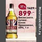 Скидка: Виски шотл. купаж. Бэллс