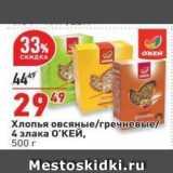 Магазин:Окей,Скидка:Хлопья овсяные/гречневые 4 злака