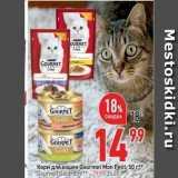 Магазин:Окей,Скидка:Корм для кошек Gourmet Mon Petit