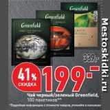 Скидка: Чай черный/зеленый Greenfield