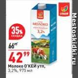 Скидка: Молоко О'КЕЙ утп, 3,2%