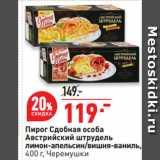 Скидка: Пирог Сдобная особа Австрийский штрудель лимон-апельсин/вишня-ваниль,  Черемушки