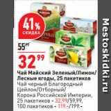 Скидка: Чай Майский Зеленый/Лимон/ Лесные ягоды