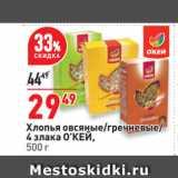 Магазин:Окей супермаркет,Скидка:Хлопья овсяные/гречневые/ 4 злака О'КЕЙ