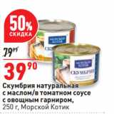 Окей супермаркет Акции - Скумбрия натуральная с маслом/в томатном соусе с овощным гарниром,  Морской Котик