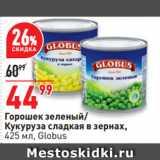 Окей супермаркет Акции - Горошек зеленый/ Кукуруза сладкая в зернах,  Globus