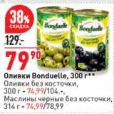 Окей супермаркет Акции - Оливки Bonduelle