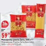 Окей супермаркет Акции - Макароны pasta Zara