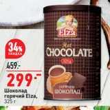 Окей супермаркет Акции - Шоколад горячий Elza