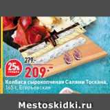 Скидка: Колбаса сырокопченая Салями Тоскана,  Егорьевская