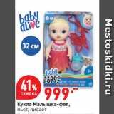 Скидка: Кукла Малышка-фея, пьёт, писает