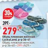 Окей супермаркет Акции - Обувь пляжная женская LuckyLand, р-р 36-41