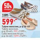 Окей супермаркет Акции - Туфли женские, р-р 36-40