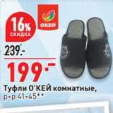 Скидка: Туфли О'КЕЙ комнатные, р-р 41-45