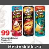 Чипсы картофельные Pringles, 165 г, в ассортименте , Вес: 165 г