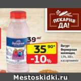 Йогурт Фермерская коллекция, 3,5%, 300 г, в ассортименте, Вес: 300 г