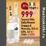 Скидка: Граппа Villa Dalla Rovere Grappa di Moscato, 40%