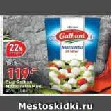 Скидка: Сыр Galbani Mozzarella Mini