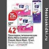 Скидка: Прокладки гигиенические Bella Nova