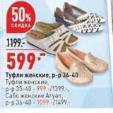 Скидка: Туфли женские