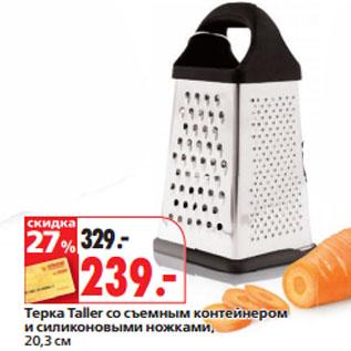 Акция - Терка Taller со съемным контейнером и силиконовыми ножками, 20,3 см