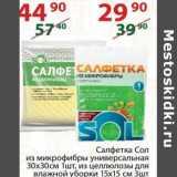 Салфетка Сол из микрофибры универсальная 30 х 30 см 1 шт из целлюлозы для влажной уборки 15 х 15 см 3 шт