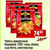 Чипсы кукурузные Карамбас