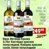 Вино Легенда Крыма