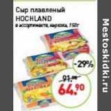 Сыр плавленый  Hoсhlапd