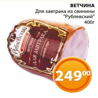 """Акция - КАРБОНАД Деликатесный копчено-вареный """"Ближние Горки"""" 350г"""