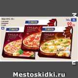 Магазин:Лента супермаркет,Скидка:ПИЦЦА ЛЕНТА, с ветчиной/ пепперони/ 4 сыра