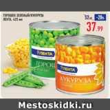 Магазин:Лента супермаркет,Скидка:ГОРОШЕК ЗЕЛЕНЫЙ/КУКУРУЗА ЛЕНТА