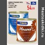 Магазин:Лента супермаркет,Скидка:МОЛОКО СГУЩЕННОЕ ЛЕНТА, ГОСТ, 8,5%: с сахаром, 380 г/ вареное, 370 г