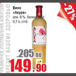 Вино Акура Купить Болгарское