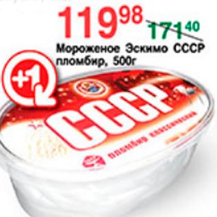 Эскимо ленинградское