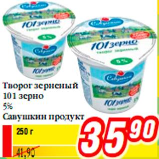 Акция - Творог зерненый  101 зерно  5%  Савушкин продукт