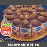 Торт Прага бисквитный, Карат Плюс