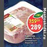 Карбонад свиной, без кости, охлажденный Мираторг