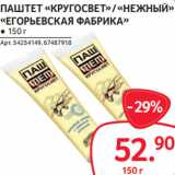 Магазин:Selgros,Скидка:ПАШТЕТ «КРУГОСВЕТ» / «НЕЖНЫЙ» «ЕГОРЬЕВСКАЯ ФАБРИКА»