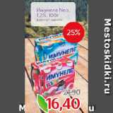 Магазин:Монетка,Скидка:Имунеле Neo, 1,2%