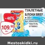 ТУАЛЕТНЫЕ БЛОКИ BREF, Вес: 50 г