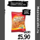 Магазин:Монетка,Скидка:Мини-крендели Saltletts с солью