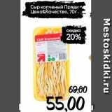 Сыр копченый Пряди Цена&Качество