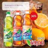 Зеленый чай Nestea, Количество: 1 шт