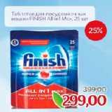 Таблетки для посудомоечных машин FINISH All in1 Max, Количество: 1 шт